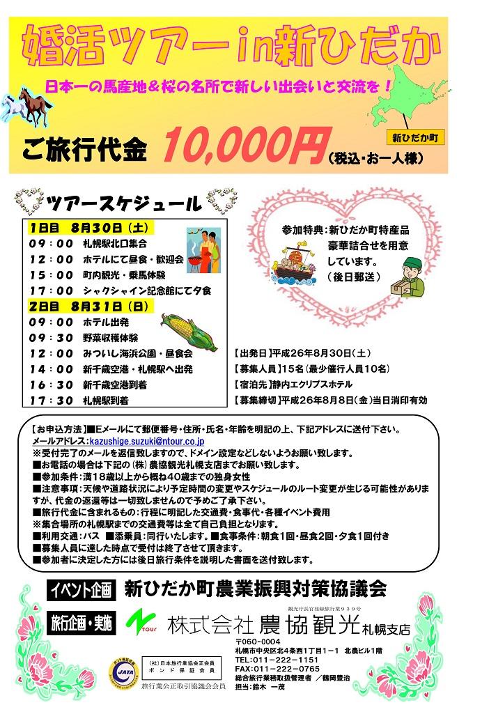 konnkatsutour2014