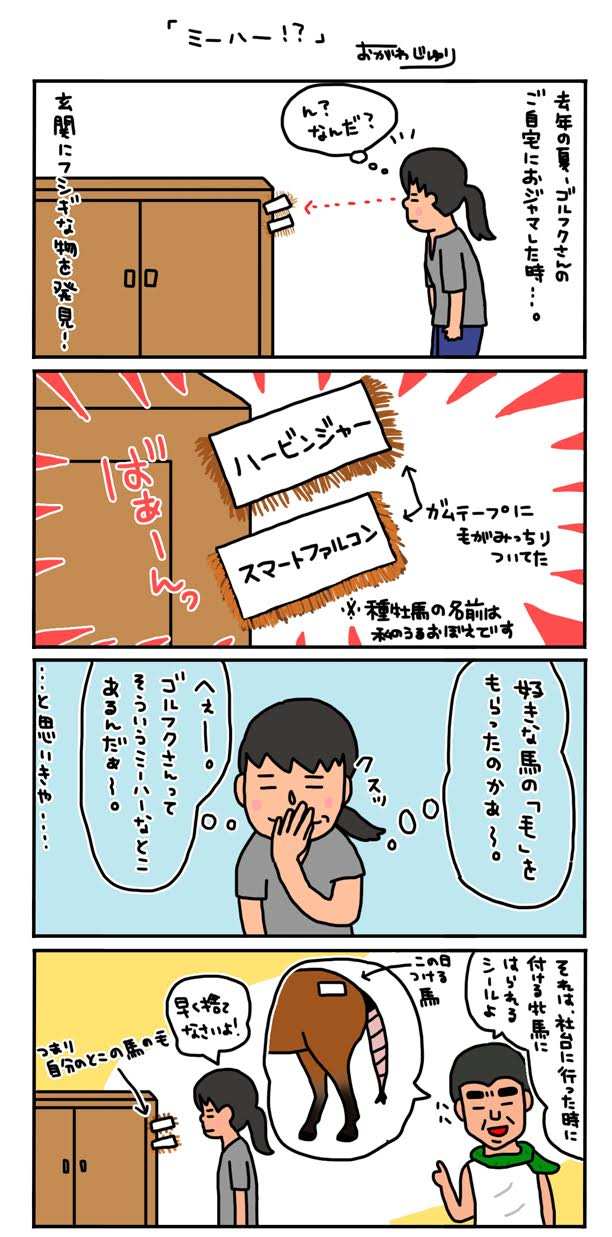 2016.3.4おがわじゅりブログ