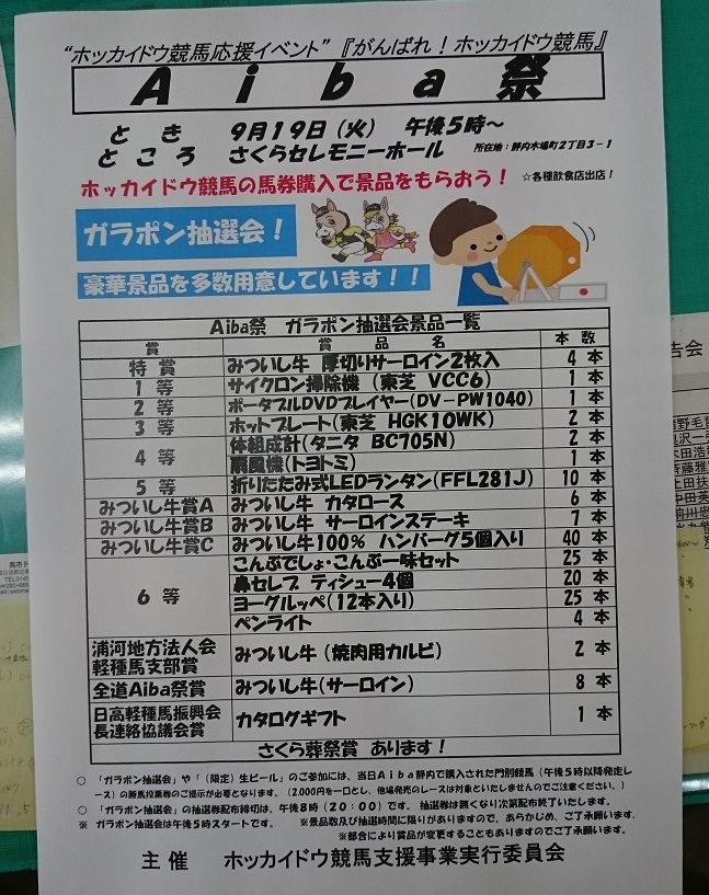 20170911blog
