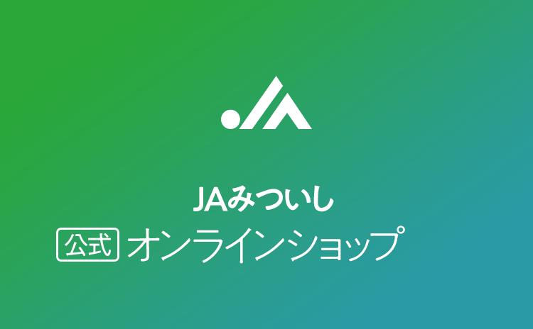 JAみついしオンラインショップ