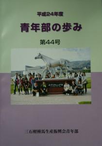 2013.2.4 軽種馬青年部総会 022