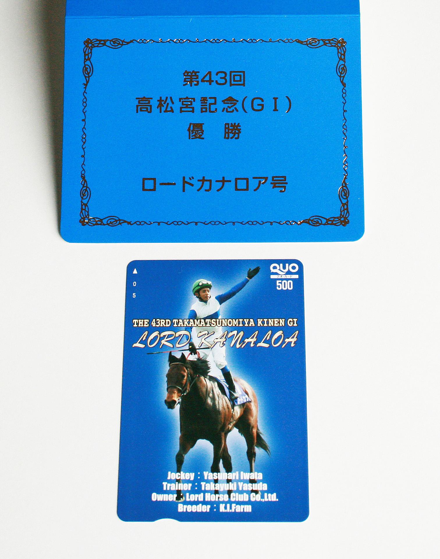 ロードカナロア 高松宮記念QUOカード
