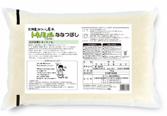 トキノミノルななつぼし10kg裏 (640x445)
