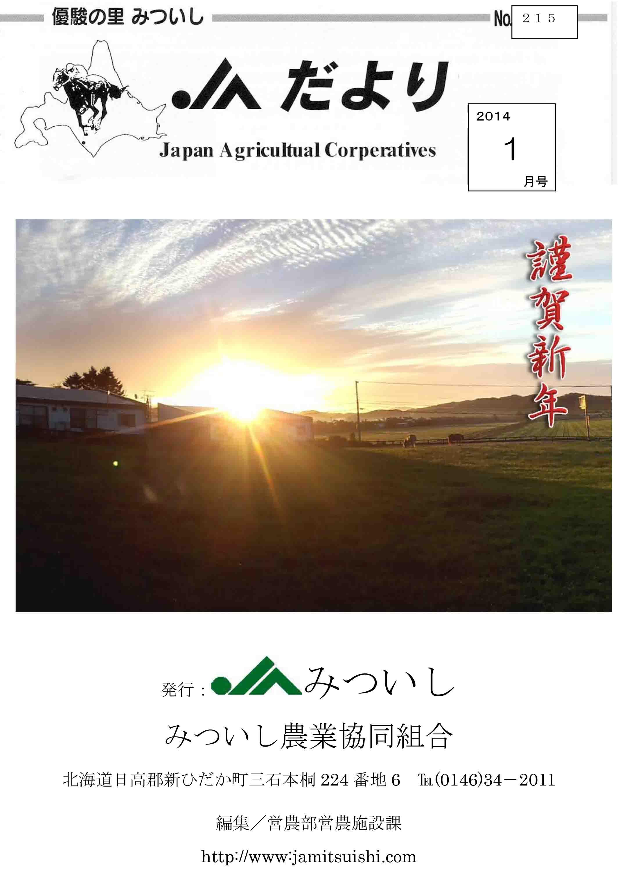 jadayori201401