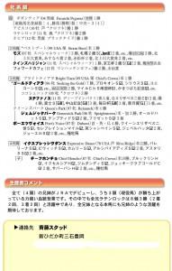 14 プレジール 斉藤スタッド-2