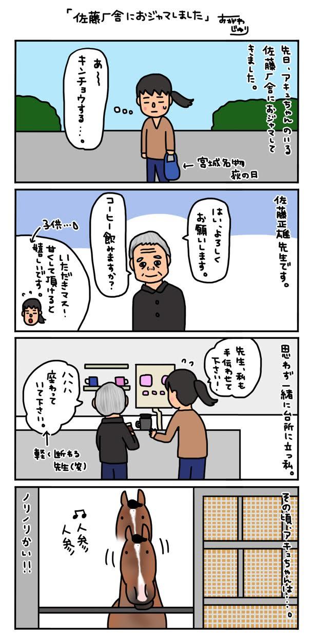 2015.11.7おがわじゅりブログ