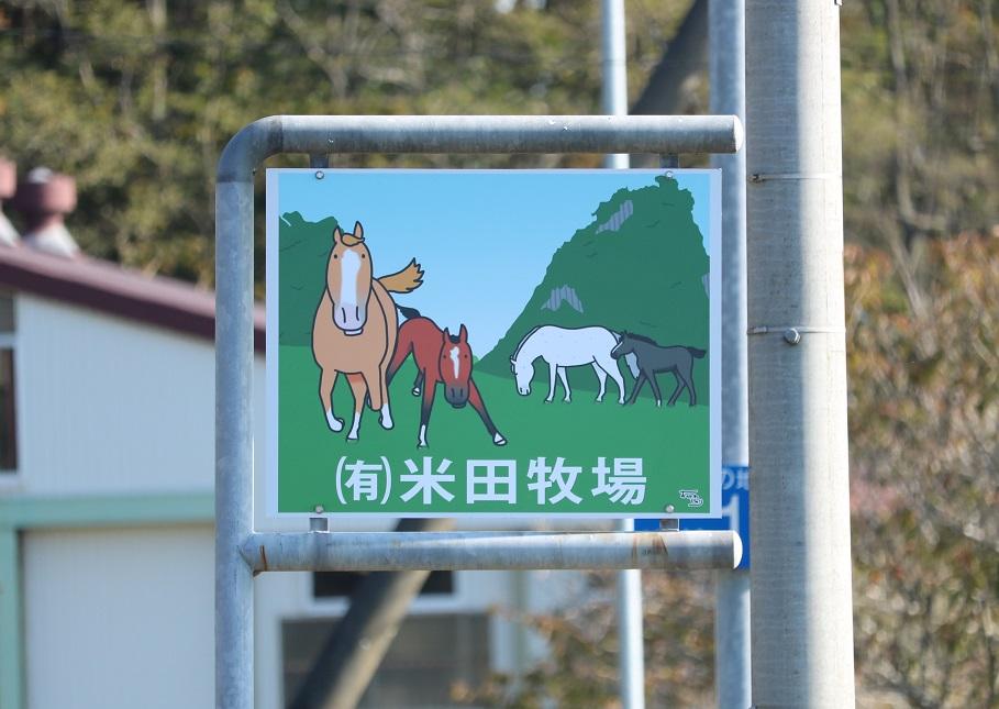 米田牧場山側