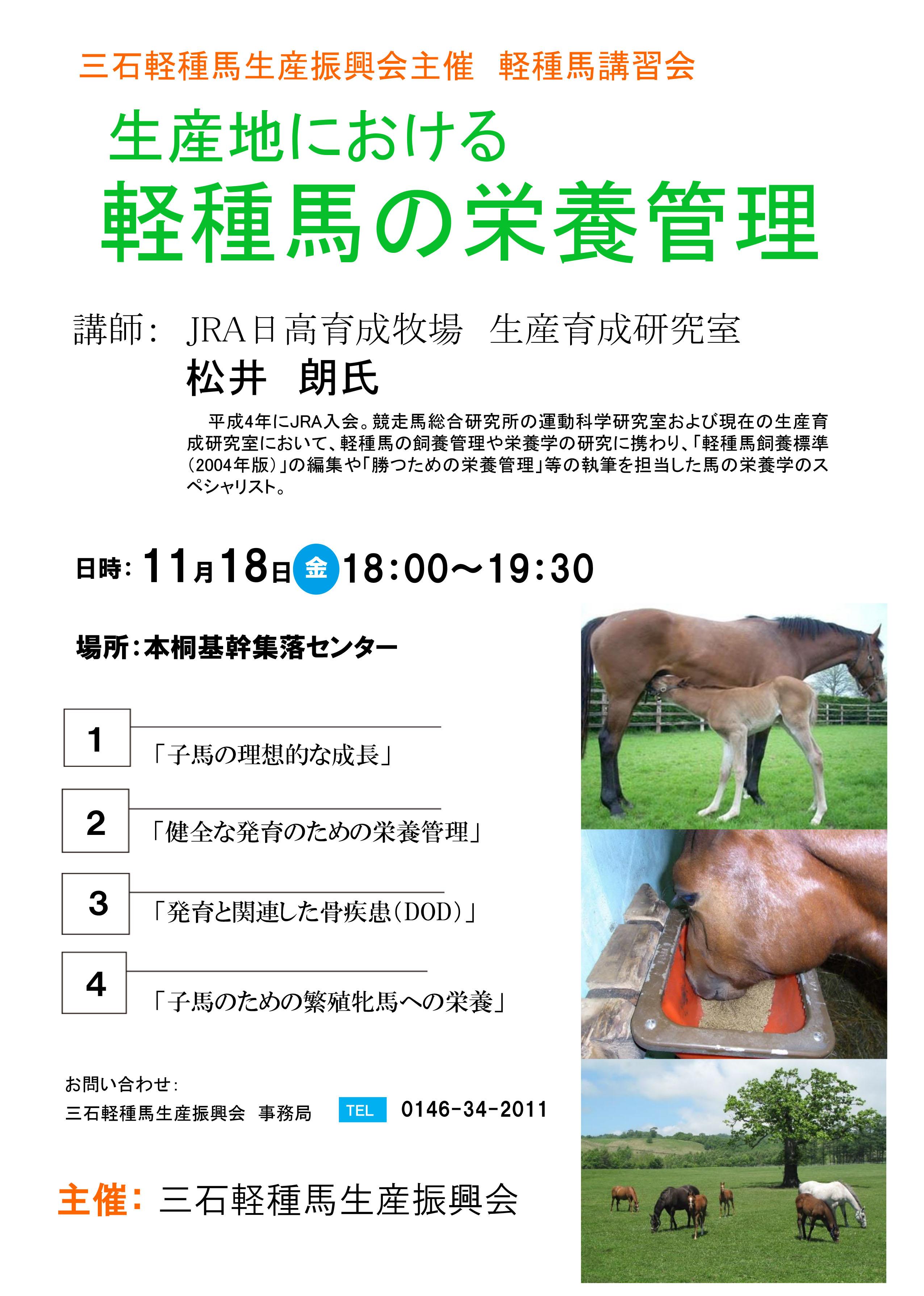 2016軽種馬講演会ポスター