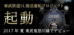 C11207(2)4東武鉄道バナー