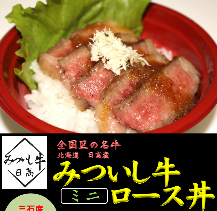 ミニロース丼