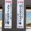 タレ幕追加!(1月第3週 JRA重賞競走 三石産馬出走情報)