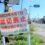 【本桐駅】(その5)※JR日高本線(鵡川~様似間)は2021.4.1をもって廃止となりました。